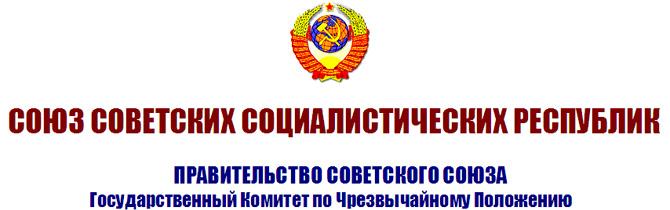 ГКЧП СССР