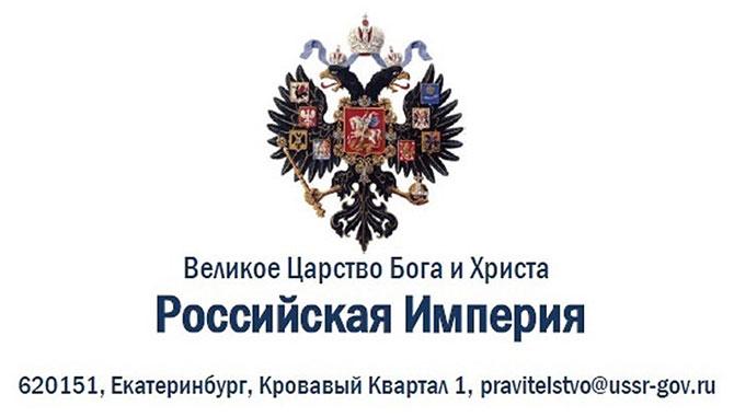 Бог Правительства СССР