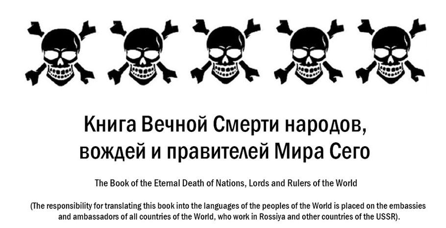Книга Вечной Смерти