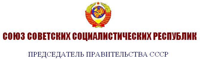 Председатель Правительства СССР