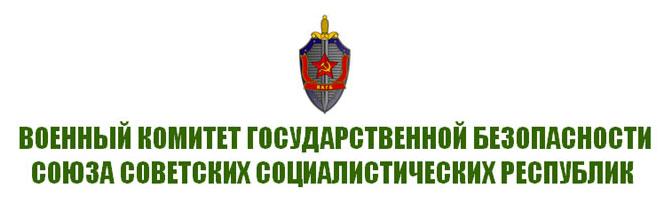 ВКГБ СССР