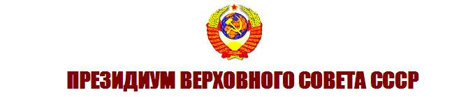 Верховный Совет СССР