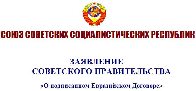 Правительство СССР